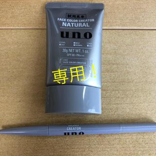 シセイドウ(SHISEIDO (資生堂))の資生堂ウーノ フェイスカラークリエイター&バランスクリエイターセット!(フェイスカラー)