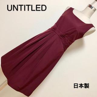 アンタイトル(UNTITLED)のUNTITLED ドレス ワンピース✨(ひざ丈ワンピース)