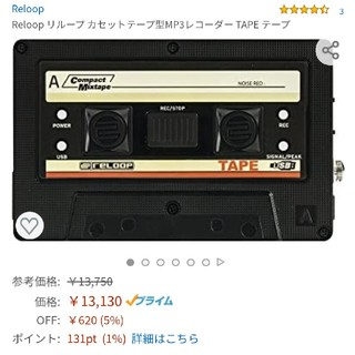 matsu01様 値下げ RELOOP TAPE(その他)