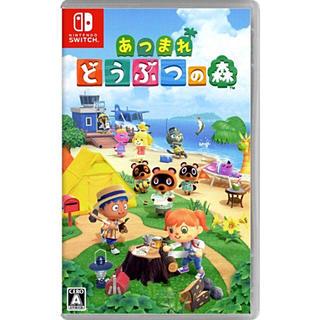 ニンテンドースイッチ(Nintendo Switch)のあつまれ どうぶつの森 Switch 即発送可(家庭用ゲームソフト)