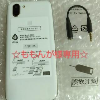 アクオス(AQUOS)の☆ももんが様専用☆AQUOS R2 新品未使用☆(スマートフォン本体)
