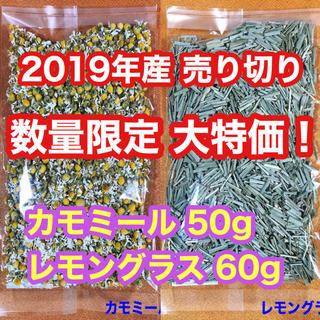 ☆2019年産売り切り!☆【上座ファーム】カモミール50g・レモングラス60g(乾物)