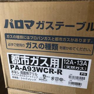 パロマピカソ(Paloma Picasso)のパロマガステーブル PA-A93WCR-R 都市ガス用(調理機器)
