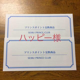プリンス リフト券 (スキー場)