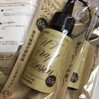 清原レジン液55gUVレジン(その他)