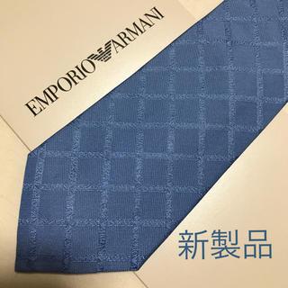 エンポリオアルマーニ(Emporio Armani)の洗練されたデザイン 綺麗なスカイブルー 贈答にお使いいただけます(ネクタイ)
