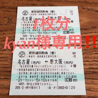 ジェイアール(JR)の回数券 名古屋↔️新大阪 往復5/10まで(その他)