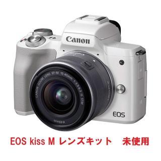 キヤノン(Canon)のCANON EOS kiss M レンズキット ホワイト 未使用 キャノン(デジタル一眼)