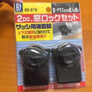 窓ロックセット(その他)