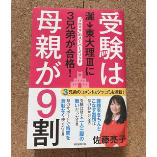 アサヒシンブンシュッパン(朝日新聞出版)の受験は母親が9割(住まい/暮らし/子育て)