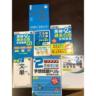 英検準二級(資格/検定)