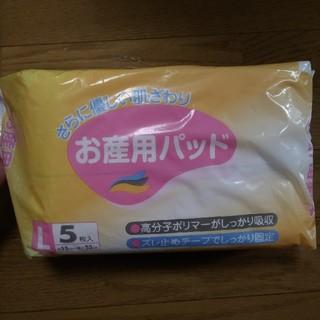 ニシマツヤ(西松屋)のお産用パッド Lサイズ(その他)