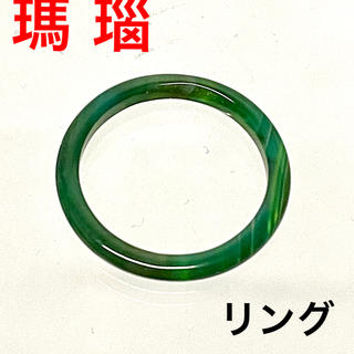瑪瑙 天然石 指輪 リング     A(リング(指輪))