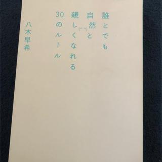 アサヒシンブンシュッパン(朝日新聞出版)の誰とでも自然と親しくなれる30のルール(その他)