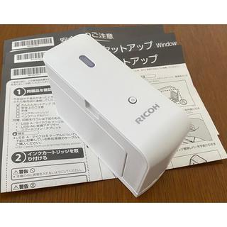 リコー(RICOH)の美品 RICOH ハンディ プリンター ホワイト(PC周辺機器)