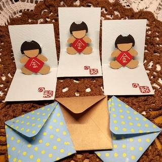 3セット 金太郎 ハンドメイドカード&封筒(カード/レター/ラッピング)