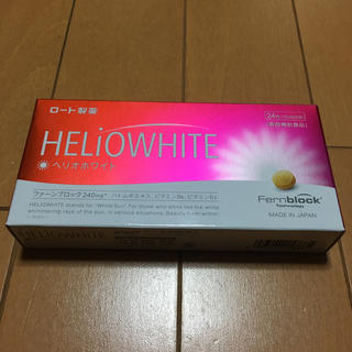 お値下げ ヘリオホワイト 新品(日焼け止め/サンオイル)