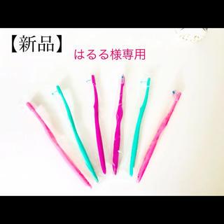 専用【新品】奇跡の歯ブラシSP6本セット*(歯ブラシ/デンタルフロス)