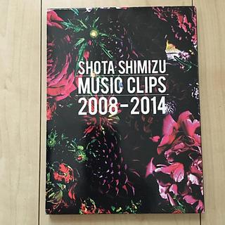 SHOTA SHIMIZU MUSIC CLIPS 2008-2014(初回生産(ミュージック)