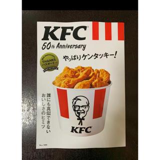 タカラジマシャ(宝島社)のKFC 50th Anniversary やっぱりケンタッキー!(料理/グルメ)