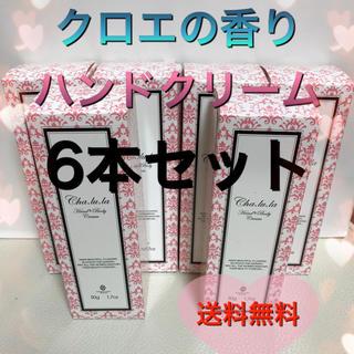 新品未開封  クロエの香り  ハンド&ボディクリーム  6本(ハンドクリーム)