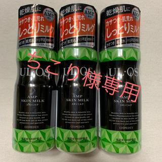 オオツカセイヤク(大塚製薬)のちこり様専用 ウルオス スキンミルク 3本(乳液/ミルク)