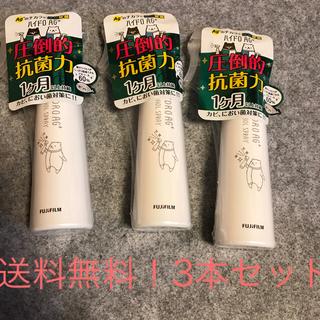 フジフイルム(富士フイルム)のハイドロAG +3本(アルコールグッズ)