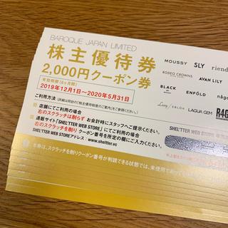 アズールバイマウジー(AZUL by moussy)のバロックジャパンリミテッド 株主優待券 2000円✖️7枚 14000円分 (ショッピング)