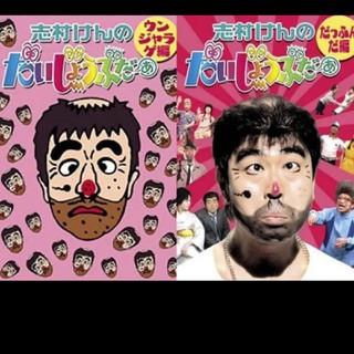 志村けん DVD BOX セット ドリフターズ 新品 未開封(お笑い/バラエティ)