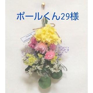 ajisai mini swag(colorful blue)(ドライフラワー)