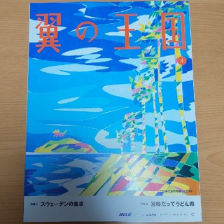 エーエヌエー(ゼンニッポンクウユ)(ANA(全日本空輸))の最新号 ANA 機内誌 翼の王国 2020年4月号(その他)
