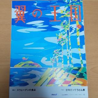 エーエヌエー(ゼンニッポンクウユ)(ANA(全日本空輸))のANA機内誌 翼の王国 2020年4月号(その他)