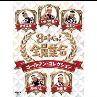 志村けん DVD ドリフターズ 新品 未開封(お笑い/バラエティ)
