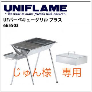ユニフレーム(UNIFLAME)のユニフレーム UFバーベキューグリルプラス+LOW脚セット(ストーブ/コンロ)