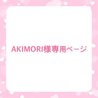 AKIMORI様専用ページ(浴衣)