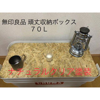 ムジルシリョウヒン(MUJI (無印良品))の無印良品 頑丈収納ボックス用天板【特大】ナチュラルクリア(テーブル/チェア)