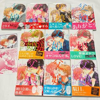 角川書店 - 特典付き☆ ふつつかな父娘ではありますが 10巻セット