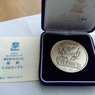 中日ドラゴンズ - 2004年中日ドラゴンズのセントラルリーグ優勝記念のドラゴンズ公認記念純銀メダル