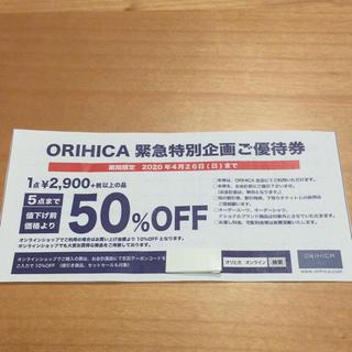オリヒカ(ORIHICA)のORIHICA 50%オフ優待券 未使用品☆送料無料☆(ショッピング)