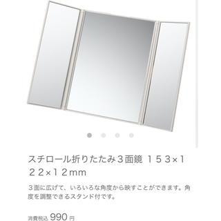 ムジルシリョウヒン(MUJI (無印良品))の無印良品三面鏡♡ほぼ未使用!(卓上ミラー)