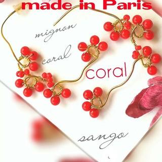 新品 パリ購入フランス製★14kgf  珊瑚   ピアス ネックレス 美しい逸品