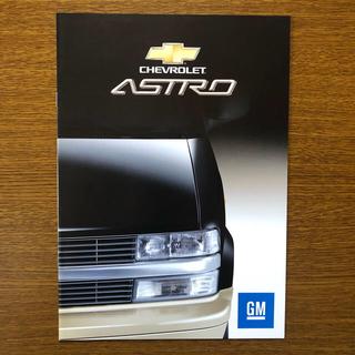 シボレー(Chevrolet)のシボレー アストロ カタログ(カタログ/マニュアル)