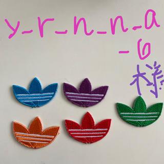 アディダス(adidas)のadidasワッペン6枚セット(各種パーツ)