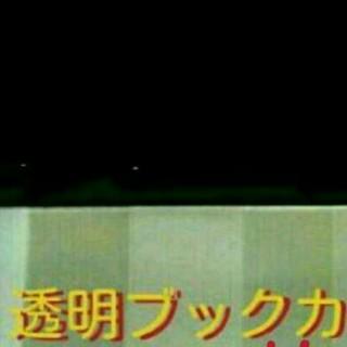 透明ブックカバー 200枚(少年漫画)