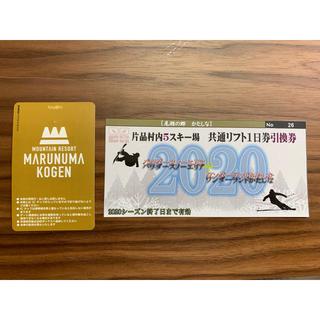 丸沼高原スキー場 1日リフト券 2枚(スキー場)