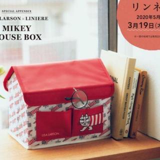リサラーソン(Lisa Larson)のリサ・ラーソン マイキーのハウス形 収納BOX リンネル5月号 付録(リビング収納)