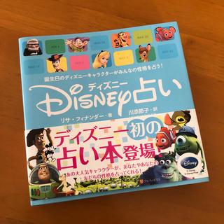 ディズニー(Disney)のDisney占い 誕生日のディズニ-キャラクタ-がみんなの性格を占う(趣味/スポーツ/実用)