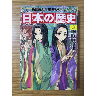 角川書店 - 日本の歴史 まんが 角川書店