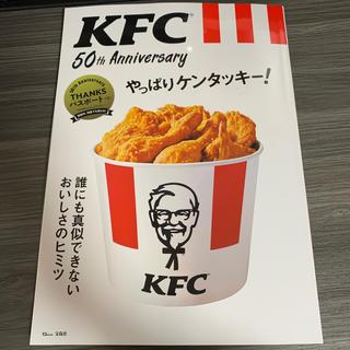 タカラジマシャ(宝島社)のKFC ケンタッキー 50th Anniversary ムック本  クーポン付き(料理/グルメ)