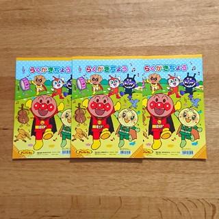 アンパンマン(アンパンマン)の【新品】 アンパンマン らくがきちょう  3冊セット(ノート/メモ帳/ふせん)